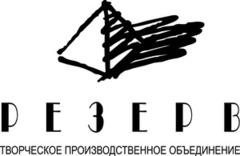 Резерв, ТПО