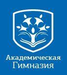 АНО СОШ «Академическая Гимназия»