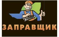 Сервисный Центр Заправщик