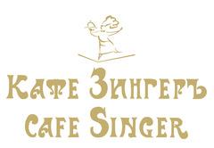 Кафе Зингеръ