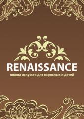 Renaissance музыкальная школа для взрослых