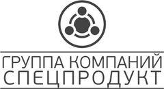 Группа Компаний СПЕЦПРОДУКТ