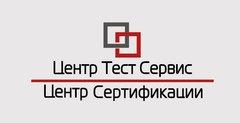 Центр Тест Сервис