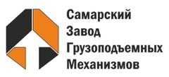 Самарский Завод Грузоподъемных Механизмов