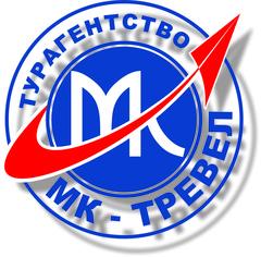 МК-ТРЕВЕЛ