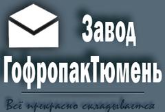 Завод ГофропакТюмень