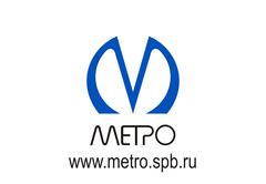Петербургский Метрополитен, государственное унитарное предприятие