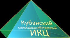 ГБУ КК Кубанский сельскохозяйственный ИКЦ