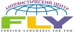 Лингвистический центр Fly