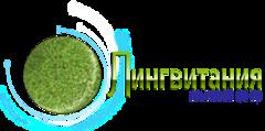 Языковой центр Лингвитания