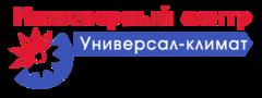 УНИВЕРСАЛ-КЛИМАТ