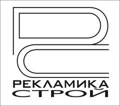 РЕКЛАМИКАстрой, ЧПТУП
