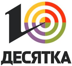Десятка, Группа компаний