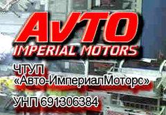 Авто-ИмпериалМоторс