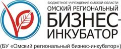 Бюджетное учреждение Омской области Омский региональный бизнес-инкубатор