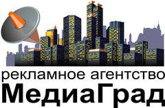 Рекламное агентство МедиаГрад