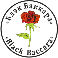 Блэк Баккара