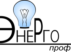 Энергопроф