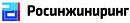 Росинжиниринг, Компания