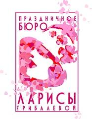 Праздничное бюро Ларисы Грибалевой