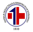 Свердловская областная клиническая больница №1, ГБУЗ СО