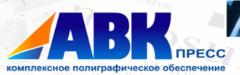 АВК Пресс,ООО