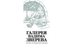 Галерея Вадима Зверева