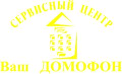 СЦ Ваш ДОМОФОН