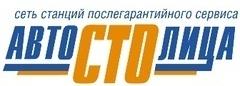 Автостолица, сеть станций технического обслуживания