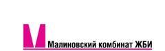 Малиновский комбинат ЖБИ