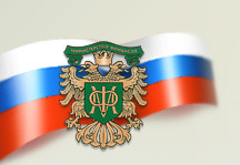 ФКУ ГУ АЗ Минфина России