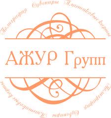 Ажур Групп
