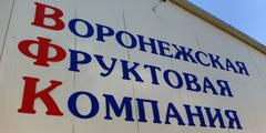 Торговый Дом Воронежская Фруктовая Компания