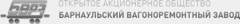 Барнаульский ВРЗ