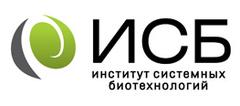 Институт Системных Биотехнологий
