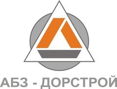 АБЗ-Дорстрой