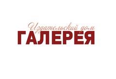 Издательский дом ГАЛЕРЕЯ