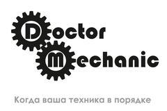 Доктор Механик