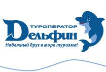 Дельфин, Туроператор