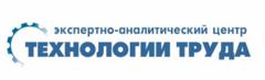 Экспертно-аналитический центр Технологии труда