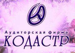 Аудиторская фирма Кодастр