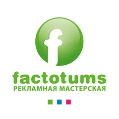 ФАКТОТУМС
