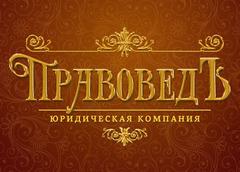 ПравоведЪ, Юридическая компания