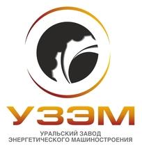 Уральский Завод Энергетического Машиностроения