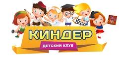 Детский развивающий клуб Киндер