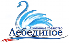 УЧП Охотничье хозяйство Лебединое