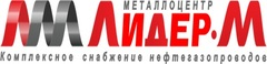Металлоцентр Лидер-М