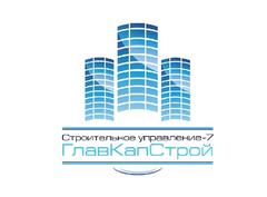 Строительное управление - 7 ГлавКапСтрой