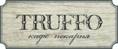 Кафе-пекарня «TRUFFO»