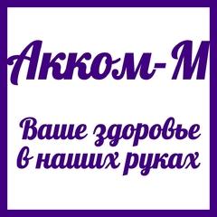 Акком-М